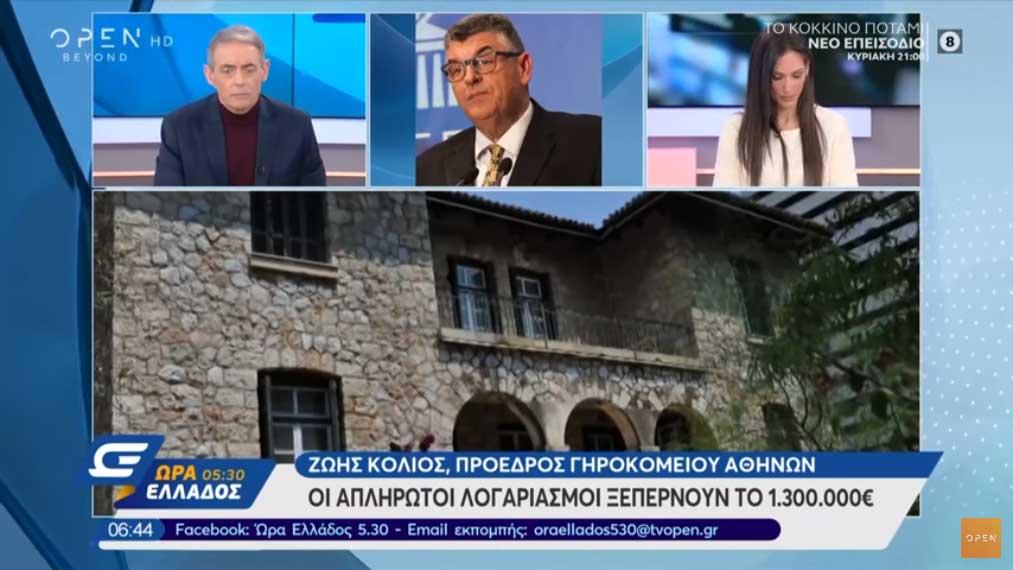 ΖΩΗΣ ΚΟΛΙΟΣ, OPEN TV