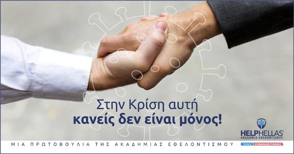 Ακαδημία Εθελοντισμού
